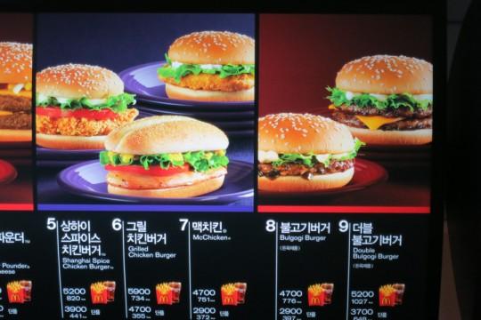 McBulgogi Burger